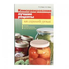 Консервирование. Лучшие рецепты. Как сохранить урожай.