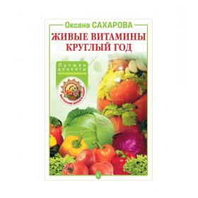Живые витамины круглый год: лучшие рецепты консервирования