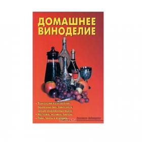 Домашнее виноделие (вино, самогон, водка, настойки, наливки, ликеры)
